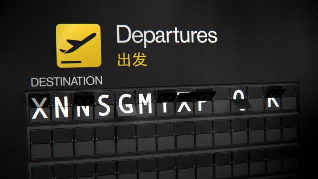 отправление раскладной дорожный: китайский городах - табло вылетов и прилётов стоковые видео и кадры b-roll