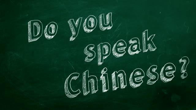 Você fala chinês? - vídeo