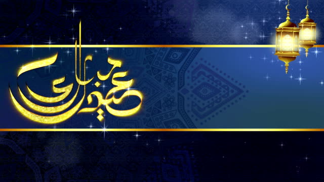 Décorations de fond Eid Al Adha Moubarak - Vidéo