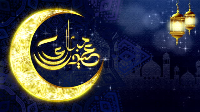 eid al adha mubarak bakgrund dekorationer - eid ul adha bildbanksvideor och videomaterial från bakom kulisserna