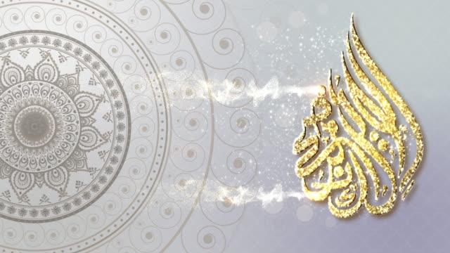 eid al adha mubarak bakgrundsdekorationer - eid ul adha bildbanksvideor och videomaterial från bakom kulisserna