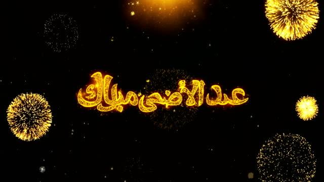 eid al-adha mubarak text wish på fyrverkeri explosion partiklar. - eid ul adha bildbanksvideor och videomaterial från bakom kulisserna