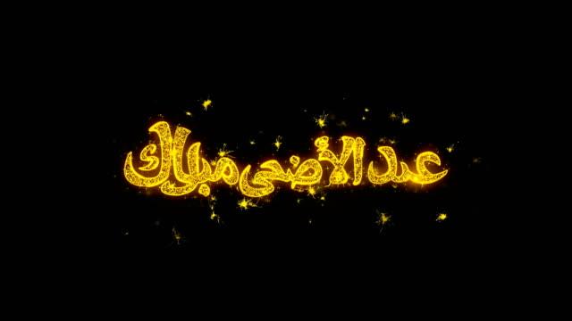 eid al-adha mubarak wish text gnistor partiklar på svart bakgrund. - eid ul adha bildbanksvideor och videomaterial från bakom kulisserna
