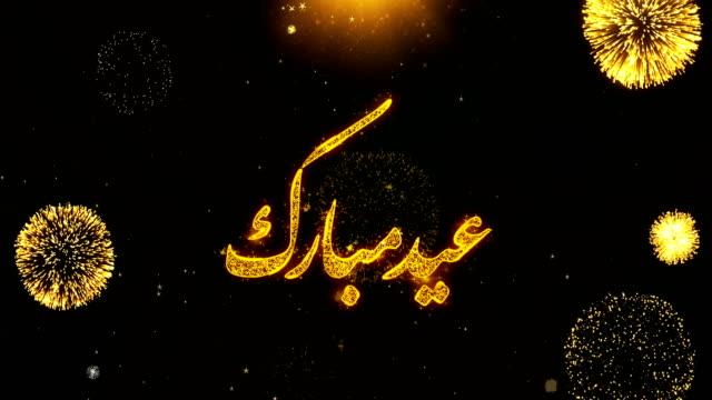 eid al-fitr mubarak text wish på fyrverkeri explosion partiklar. - eid ul adha bildbanksvideor och videomaterial från bakom kulisserna