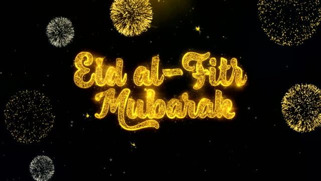 ramazan bayramı mübarek metin altın parçacıklar havai fişek ekran on i̇stek. - kurban bayramı stok videoları ve detay görüntü çekimi