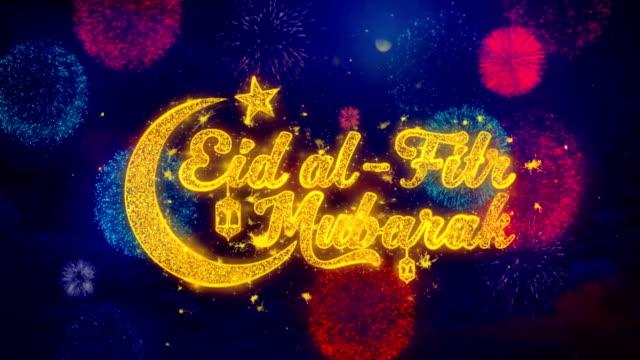 eid al-fitr mubarak önskar text på färgglada fyrverkeri partiklar explosion. - eid ul adha bildbanksvideor och videomaterial från bakom kulisserna