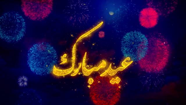 ramazan bayramı mübarek renkli havai fişek patlama parçacıkları üzerine dilek metni. - kurban bayramı stok videoları ve detay görüntü çekimi