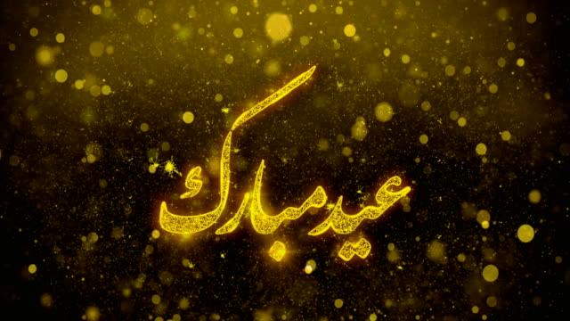 eid al-fitr mubarak wish text på golden glitter shine partiklar animation - eid ul adha bildbanksvideor och videomaterial från bakom kulisserna