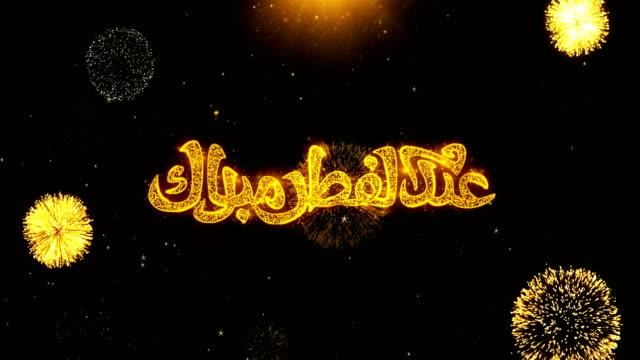 ramazan bayramı mübarek_urduca metin havai fişek ekran patlama parçacıklar on dilek. - kurban bayramı stok videoları ve detay görüntü çekimi
