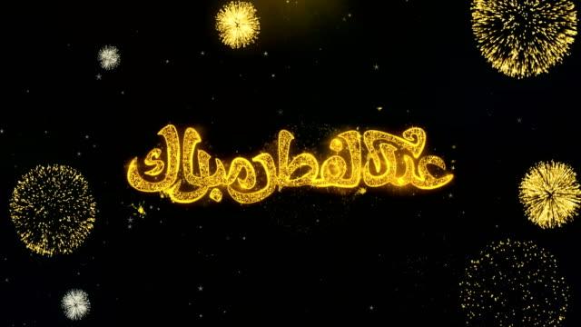 ramazan bayramı mübarek_urduca metin altın parçacıklar havai fişek ekran on i̇stek. - kurban bayramı stok videoları ve detay görüntü çekimi