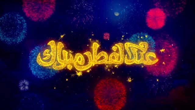 ramazan bayramı mübarek_urdu dilek metin renkli havai fişek patlama parçacıklar. - kurban bayramı stok videoları ve detay görüntü çekimi