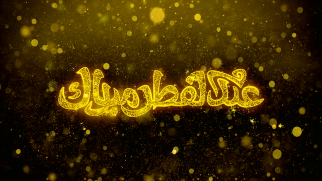 kurban bayramı mübarek_urdu dilek metin altın glitter shine parçacıklar animasyon - kurban bayramı stok videoları ve detay görüntü çekimi