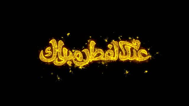 eid al-fitr mubarak_urdu wish text gnistor partiklar på svart bakgrund. - eid ul adha bildbanksvideor och videomaterial från bakom kulisserna