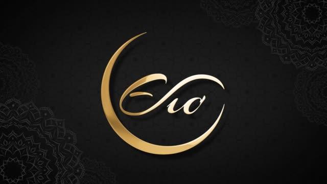 eid mubarak golden animated kalligrafi text logo med månen, kupol och mandala på svart bakgrund för reklam - eid al fitr bildbanksvideor och videomaterial från bakom kulisserna