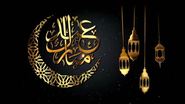 eid mubarak greeting card - eid stock videos & royalty-free footage