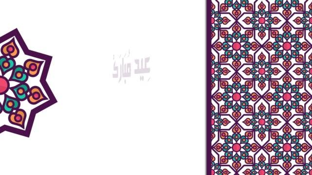 vídeos y material grabado en eventos de stock de eid mubarak - tarjeta de felicitación de islámico - bendita fiesta - eid mubarak