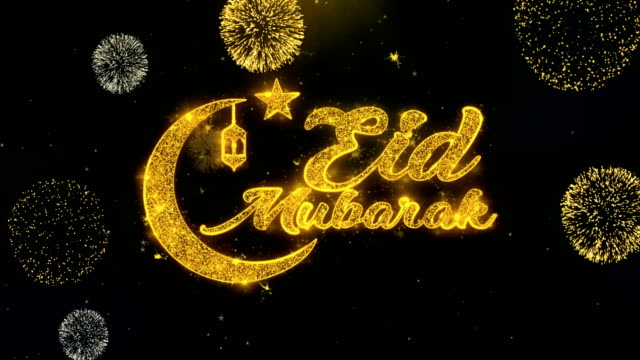 eid mubarak text wish på guld partiklar fyrverkeri. - eid ul adha bildbanksvideor och videomaterial från bakom kulisserna