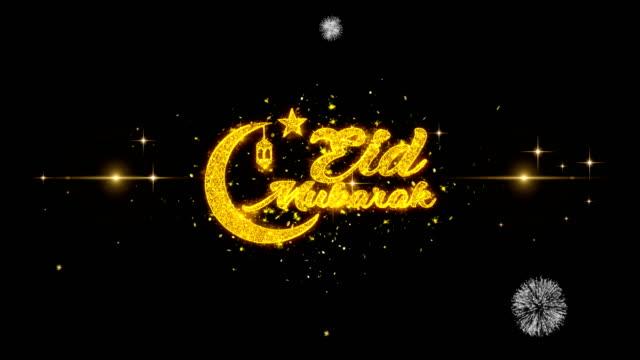 eid mubarak text wish avslöja på glitter gyllene partiklar fyrverkeri. - eid ul adha bildbanksvideor och videomaterial från bakom kulisserna