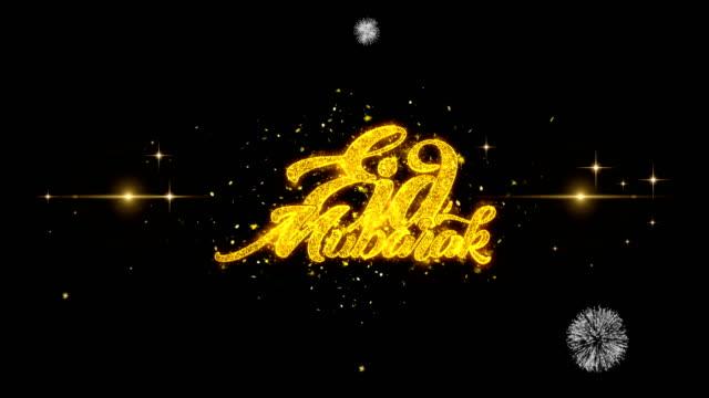 bayram mübarek metin i̇stek glitter altın parçacıklar havai fişek açık reveal. - kurban bayramı stok videoları ve detay görüntü çekimi