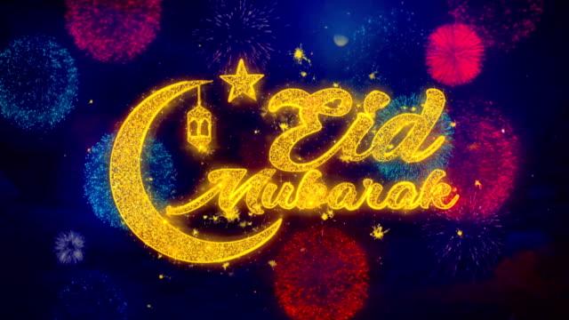 eid mubarak önskar text på färgglada fyrverkeri partiklar explosion. - eid ul adha bildbanksvideor och videomaterial från bakom kulisserna