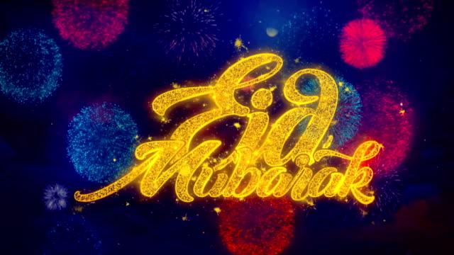 ramazan bayramı dilek metni renkli havai fişek patlama parçacıkları. - kurban bayramı stok videoları ve detay görüntü çekimi
