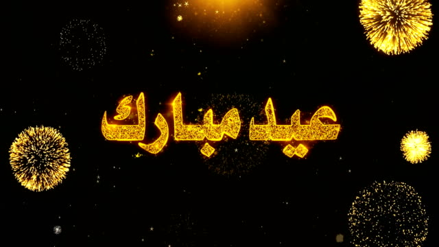 eid mubarak_urdu text wish på fyrverkeri explosion partiklar. - eid ul adha bildbanksvideor och videomaterial från bakom kulisserna