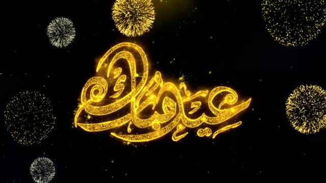 eid mubarak_urdu text wish på guld partiklar fyrverkeri. - eid ul adha bildbanksvideor och videomaterial från bakom kulisserna