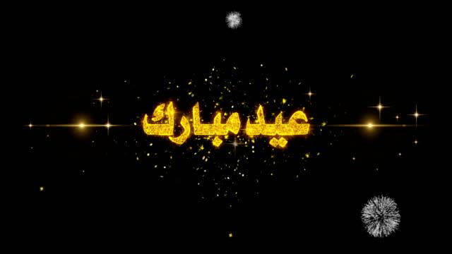 eid mubarak_urdu text wish avslöja på glitter gyllene partiklar fyrverkeri. - eid ul adha bildbanksvideor och videomaterial från bakom kulisserna