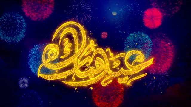 eid mubarak_urdu wish text på färgglada fyrverkeri partiklar explosion. - eid ul adha bildbanksvideor och videomaterial från bakom kulisserna