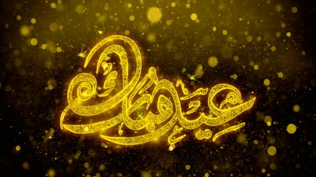 eid mubarak_urdu wish text på golden glitter shine partiklar animation - eid ul adha bildbanksvideor och videomaterial från bakom kulisserna