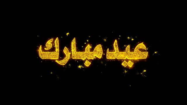 eid mubarak_urdu wish text gnistor partiklar på svart bakgrund. - eid ul adha bildbanksvideor och videomaterial från bakom kulisserna