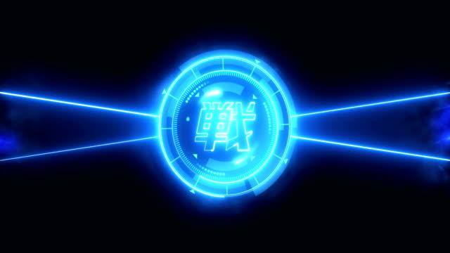 未来的なスポーツゲームループアニメーション。対戦の背景。レーダーネオンディスプレイ。漢字「戦い」。日本語の文字要素。ゲームコントロール。 - 戦い点の映像素材/bロール