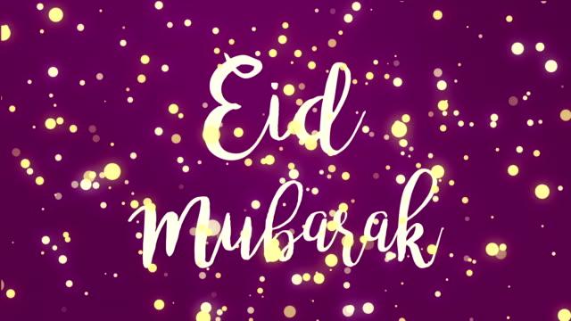 glödande mörklila rosa eid mubarak gratulationskort video - eid ul adha bildbanksvideor och videomaterial från bakom kulisserna