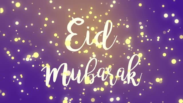 glödande lila eid mubarak gratulationskort video - eid ul adha bildbanksvideor och videomaterial från bakom kulisserna