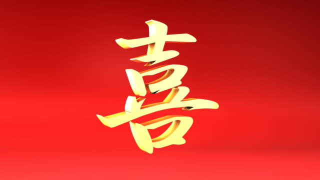 Happiness in Chinese Calligraphy Rotating and Looping video
