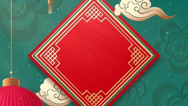 快樂中國農曆鼠年!2020年新年。用中文單詞與傅合一。背景紅燈籠和亞洲雲 - chinese new year 個影片檔及 b 捲影像