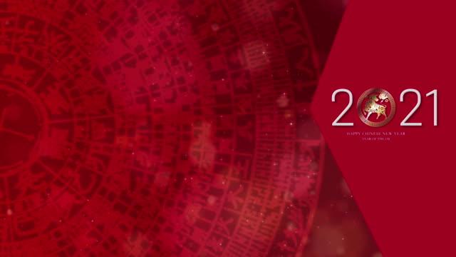 2021 年中國新年快樂背景。 - chinese new year 個影片檔及 b 捲影像