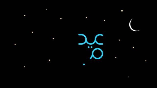 glad eid mubarak hälsning med arabiska islamiska kalligrafi text eid al fitr mubarak i rörelse grafik. översätta på engelska som: gud är (den) största - eid ul adha bildbanksvideor och videomaterial från bakom kulisserna
