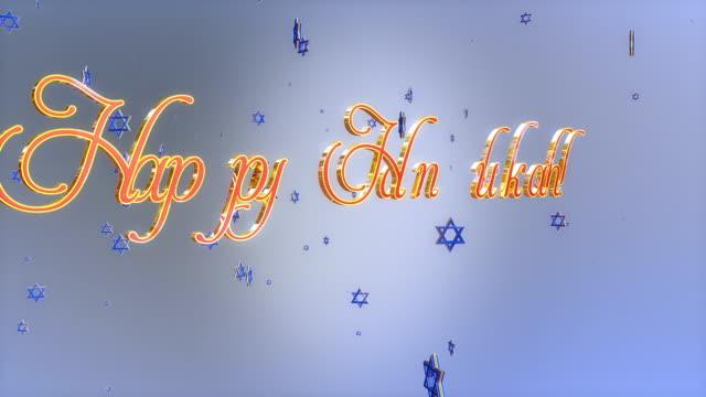 ハヌカ(ユダヤ教のお祭り)でのタイトルとダビデの星フライト、ルミナンスマット - ハヌカー祭点の映像素材/bロール