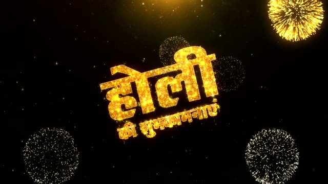 Happy holi hindi Greeting Card text Reveal from Golden Firework & Crackers on Glitter Shiny Magic Particles Sparks Night for Celebration, Wishes, Events, Message, holiday, festival video