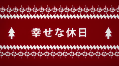 Happy holidays in Japanese Happy holidays animated like knitted sweater happy holidays stock videos & royalty-free footage