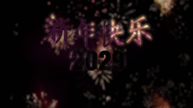 """Happy New Year 2029 Loop 4K Seamless looping fireworks with the 3d animated text """"新年快乐 (happy new year in Chinese) 2029"""" in 4K resolution 2020 2029 stock videos & royalty-free footage"""