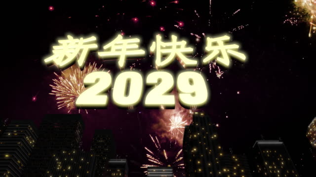 """Happy New Year 2029 Skyline Loop 4K Seamless looping 3d animated skyline with fireworks in the sky and the 3d text """"新年快乐 (happy new year in Chinese) 2029"""" in 4K resolution 2020 2029 stock videos & royalty-free footage"""