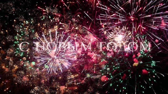 vídeos de stock e filmes b-roll de happy new year greeting text in russian with sparkles and fireworks in a black night sky. perfect for new year celebrations, typography design - event & festive concept 4k - cultura russa