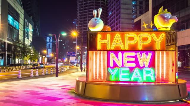 счастливый новый год на улице ночью в ханчжоу. замедленная съемка 4 k - new year стоковые видео и кадры b-roll