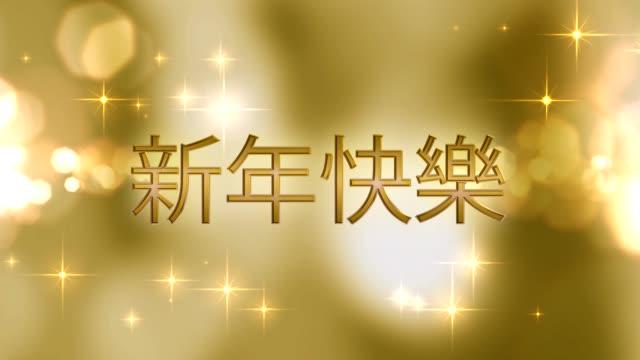 vídeos y material grabado en eventos de stock de feliz año nuevo (felicidades en chino) - 2010 2019