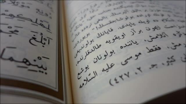 stockvideo's en b-roll-footage met holy quran - koran