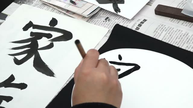 日本の書道手の作成 - 美術の授業点の映像素材/bロール