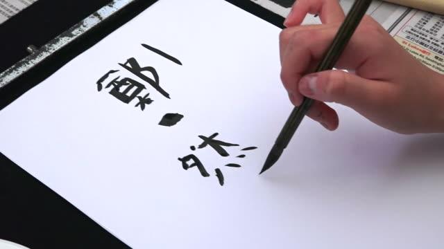 日本の書道手の作成 - 習字点の映像素材/bロール