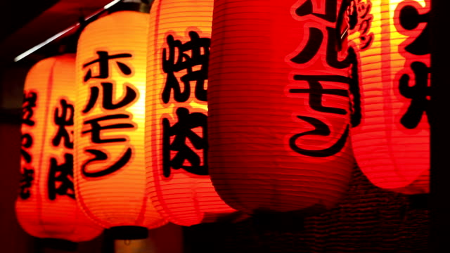 Japanese lantern in front of the restaurant. Japanese Lantern, Restaurant. china east asia stock videos & royalty-free footage